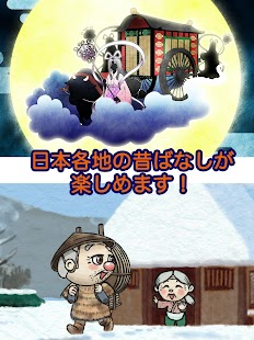 Touch to tales of old Japan- screenshot thumbnail