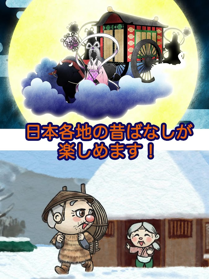 Touch to tales of old Japan- screenshot