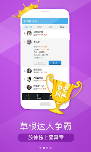 【免費財經App】草根股神-APP點子