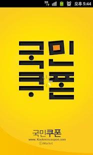 전국맛집 국민쿠폰-쿠팡,위메프,티몬 보다편리한 맛집쿠폰- screenshot thumbnail