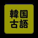 韓国古語 時代劇頻出99語 logo