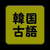 韓国古語 時代劇頻出99語