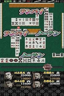 幕末麻雀- screenshot thumbnail