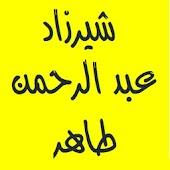 القرآن- شيرزاد عبد الرحمن طاهر