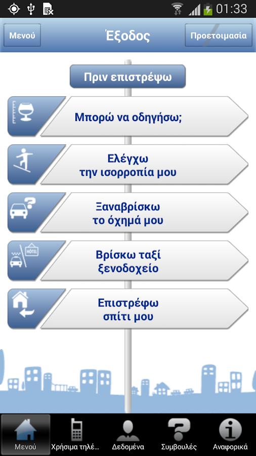 Ασφαλής οδήγηση - screenshot