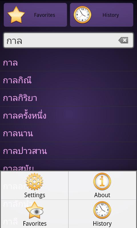 English Thai Dictionary Free - screenshot