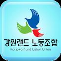 강원랜드노동조합 icon