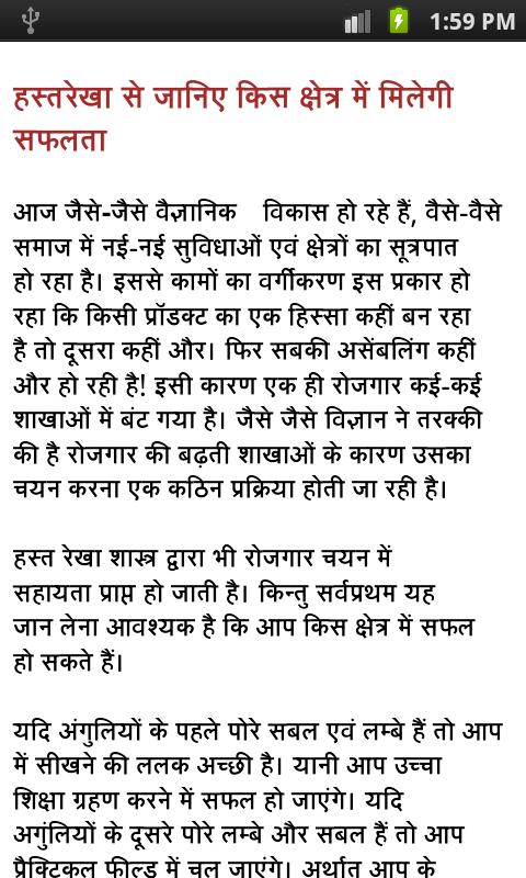 hastrekha - palmistry in hindi - Google Play Store revenue ...