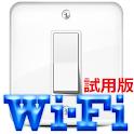 Wi-Fi接続で設定変更 試用版 logo