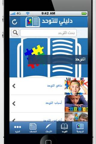 【免費新聞App】دليلي للتوحد-APP點子