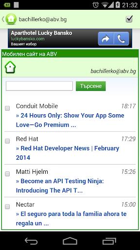 【免費通訊App】Проверка на ABV поща-APP點子