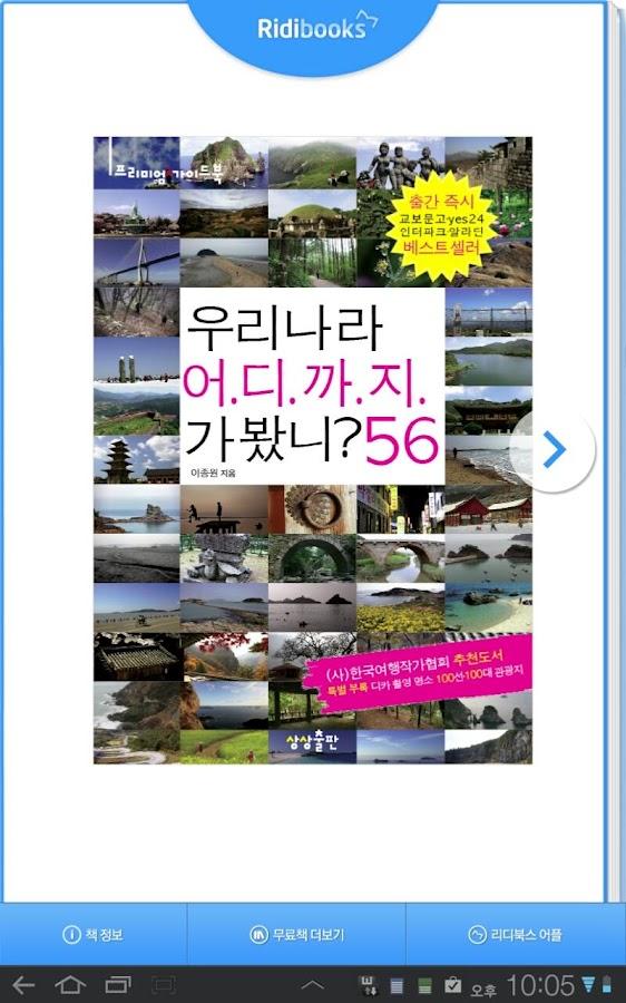 [국내여행] 우리나라 어디까지 가봤니? - screenshot