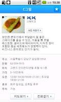 Screenshot of 블루리본서베이 - 서울과 전국의 맛집