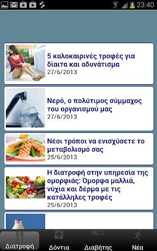 Υγεία 24 - Ygeia 24