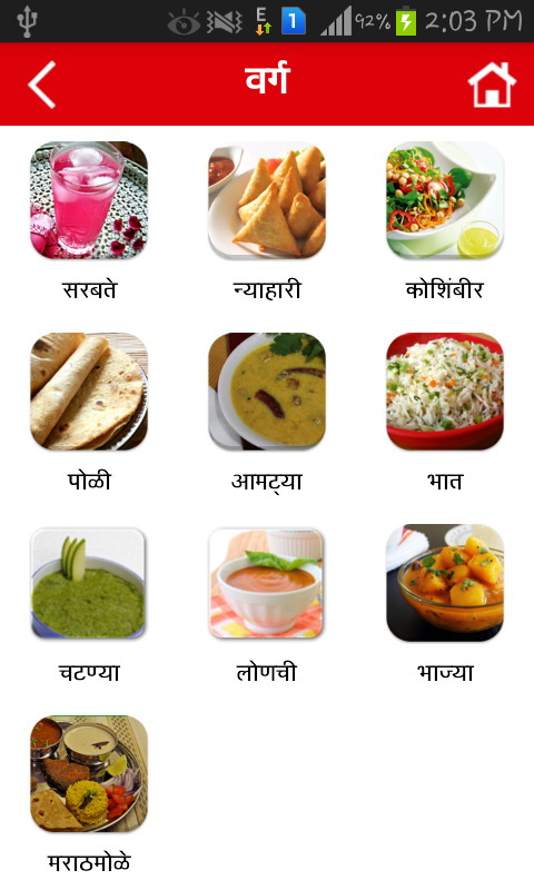 Marathi recipe book android apps on google play marathi recipe book screenshot forumfinder Image collections