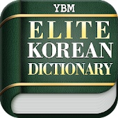 YBM Elite Korean Dictionary