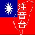 新注音台 NewZhuyinType logo