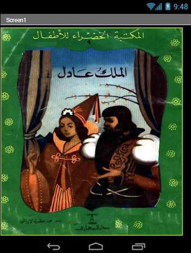 قصص اطفال الملك العادل
