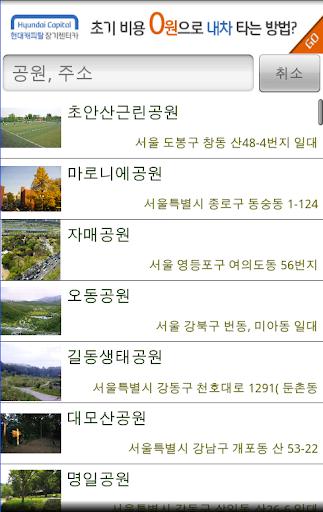서울 공원 정보