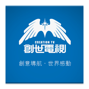 CreationTV – Android App of HK & US