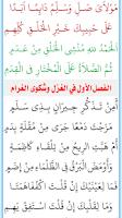 Screenshot of Qaseedathul Burda with audio