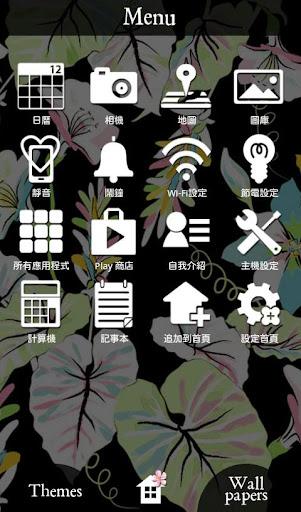 玩個人化App 沉靜之美 for[+]HOME免費 APP試玩