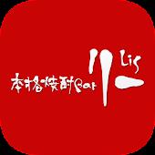 本格焼酎Bar リー 公式アプリ