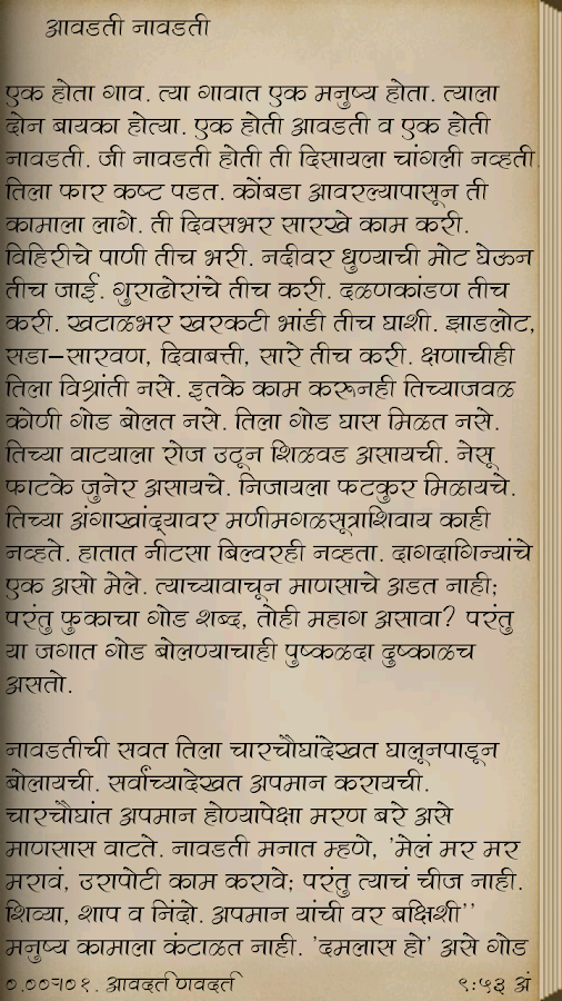 Essay On Nature My Friend In Marathi