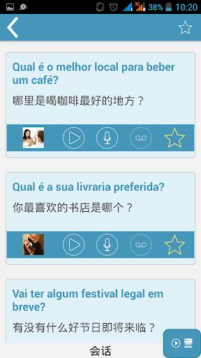巴西:交互式对话 - 学习讲 -门语言 教育 App-癮科技App