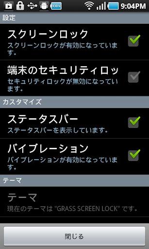 玩免費個人化APP 下載GRASS SCREEN LOCK app不用錢 硬是要APP