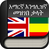 Amharic Dictionary Free