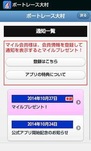 【免費運動App】ボートレース大村 公式アプリ-APP點子