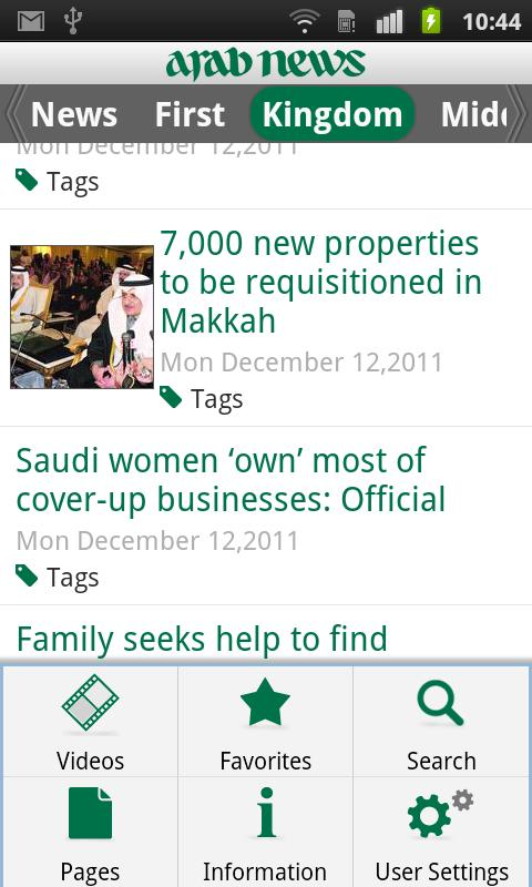 ArabNews (Mobile) - screenshot