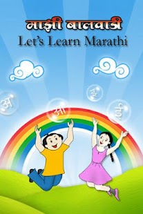 Learn Marathi - screenshot thumbnail