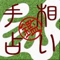 運命の手相占い icon