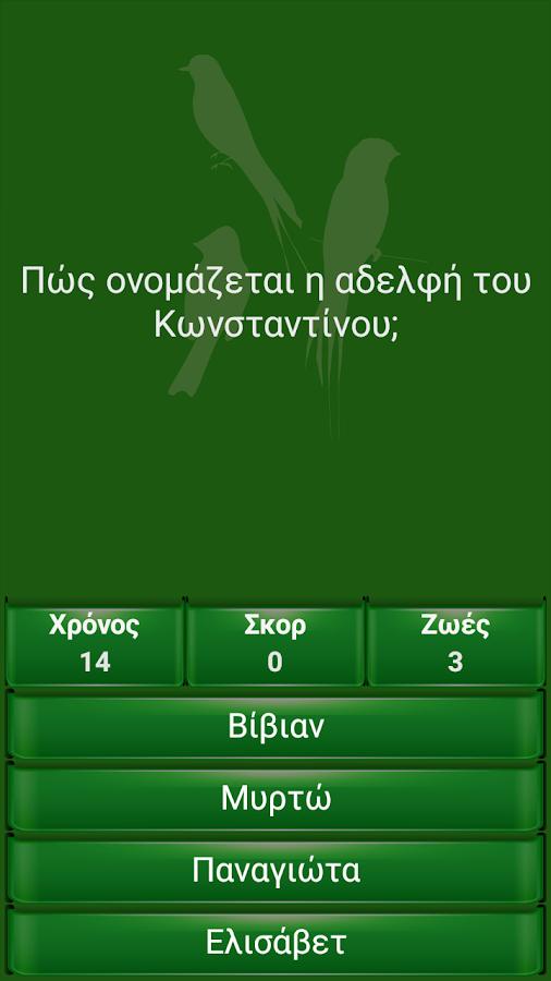 ΚΑΤΩ ΠΑΡΤΑΛΙ Fans Quiz - screenshot