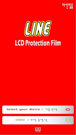 라인필름 - linefilm