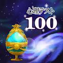 心理テスト100~あなたの心を見抜く深層心理テスト~ icon