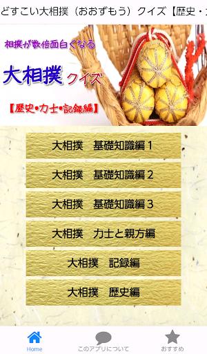 どすこい大相撲(おおずもう)クイズ【歴史・力士・記録編】