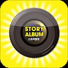 카스앨범(카스사진저장) icon