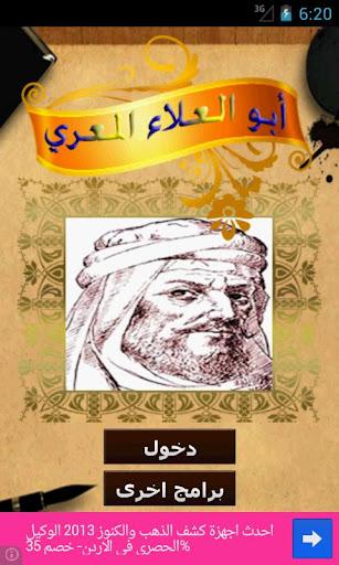 روائع ابو علاء المعري