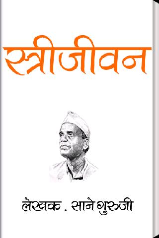 Stri Jivan by Sane Guruji