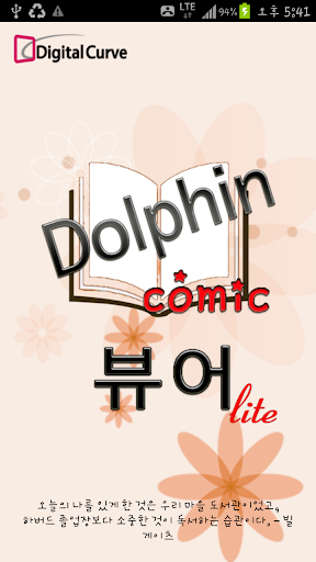 Comic Viewer Lite 돌핀코믹뷰어