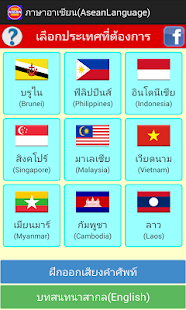 ภาษาอาเซียน AEC ASEAN LANGUAGE