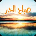 مسجات وصور صباح الخير icon