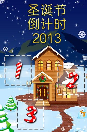 聖誕節日曆2013 - 25個聖誕應用