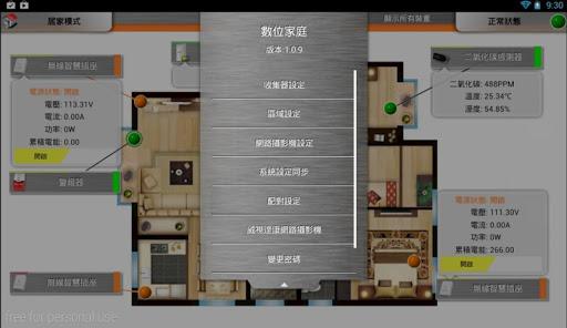 ZigBee 智慧家庭 工具 App-愛順發玩APP
