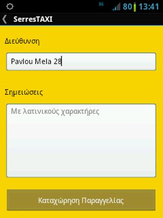 SerresTAXI - screenshot