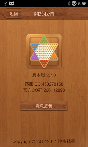 免費棋類遊戲App|跳棋精靈|阿達玩APP