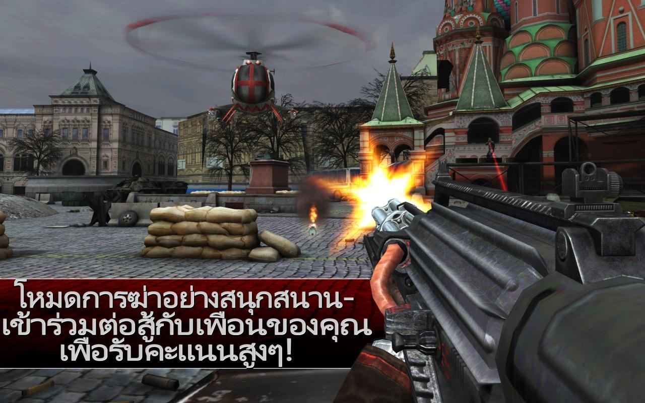 มือปืนไร้เงา 2 - screenshot